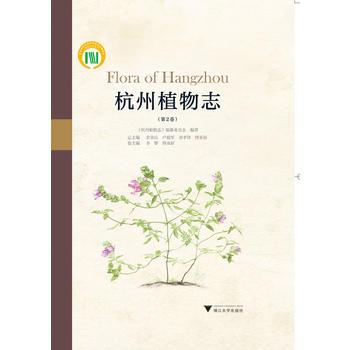杭州植物志(第2卷)(精装)