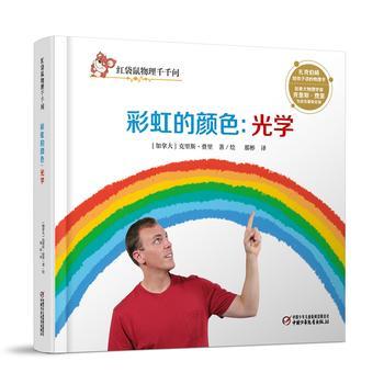 红袋鼠物理千千问·彩虹的颜色:光学
