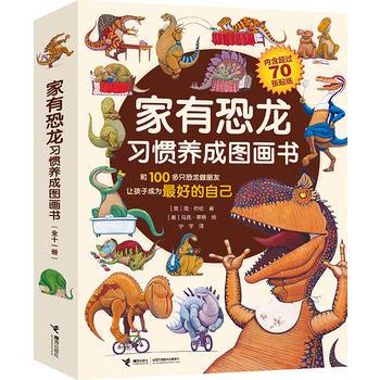家有恐龙习惯养成图画书(全10册)
