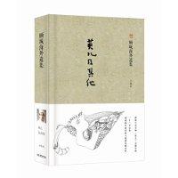 顾城海外遗集:英儿及其他(小说卷) (精装)