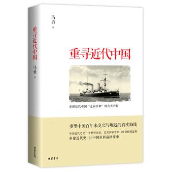 重寻近代中国