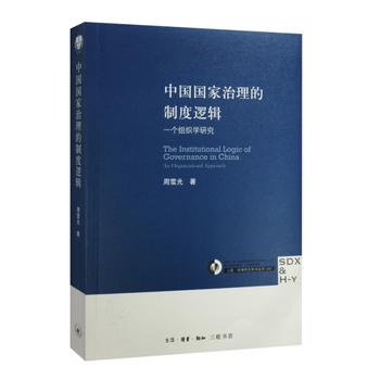 中国国家治理的制度逻辑:一个组织学研究