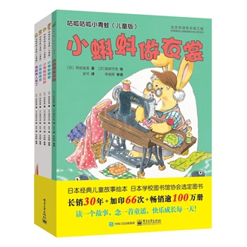 咕呱咕呱小青蛙(儿童版 全5册)