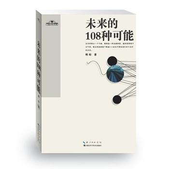 地平线未来丛书(第1辑):未来的108种可能