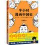 半小时漫画中国史(全新修订版)