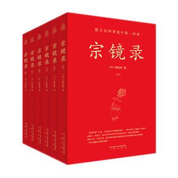宗镜录(修订版全六册)