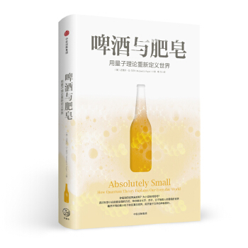 啤酒与肥皂:用量子理论重新定义世界