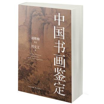中国书画鉴定(精装)