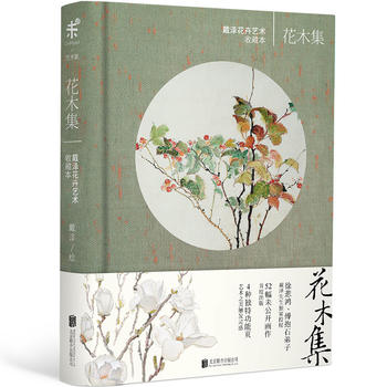 花木集:戴泽花卉艺术收藏本(精装)