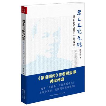 """君主立宪之殇:梁启超与他的""""自改革"""""""
