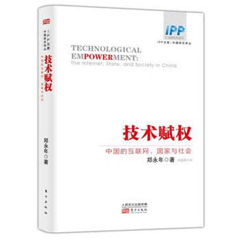 技术赋权:中国的互联网、国家与社会