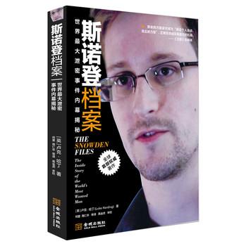 斯诺登档案:世界最大泄密事件内幕揭秘
