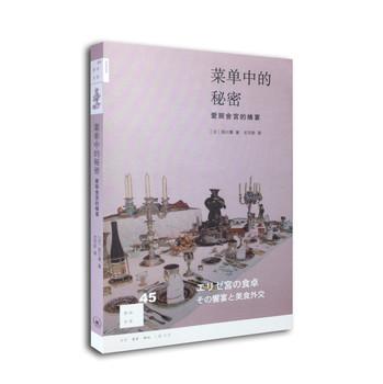 新知文库 菜单中的秘密:爱丽舍宫的飨宴
