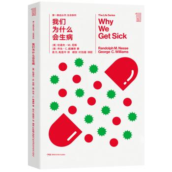第一推动丛书 生命系列:我们为什么会生病