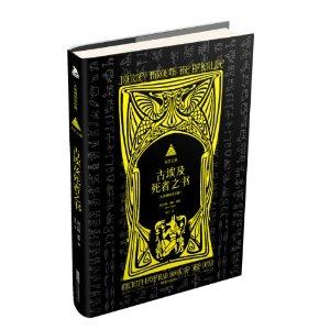 来世之旅:古埃及死者之书 [精装]