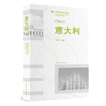 意大利 ITALY
