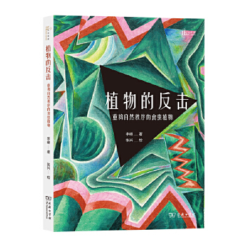 植物的反击:重构自然秩序的食虫植物