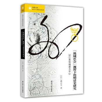 """""""地域社会""""视野下的明清史研究:以江南和福建为中心"""