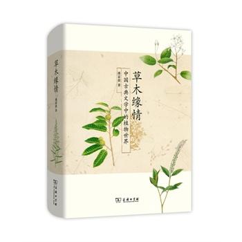 草木缘情:中国古典文学中的植物世界(精装)