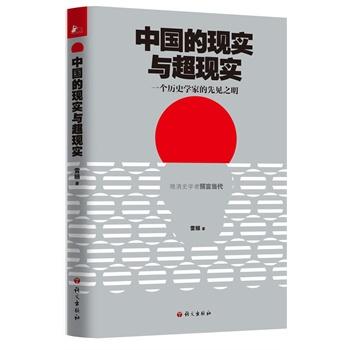 中国的现实与超现实:一个历史学家的先见之明