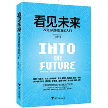 看见未来:改变互联网世界的人们(软精)