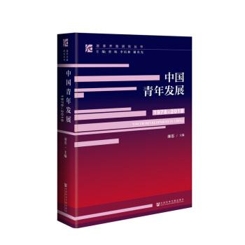 改革开放研究丛书:中国青年发展(1978-2018)