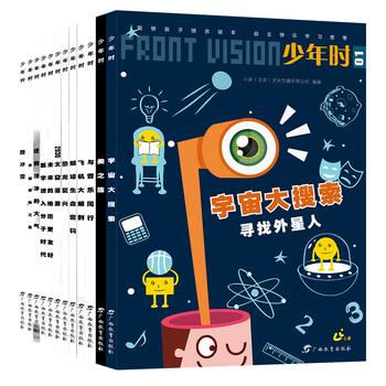 少年时·第一辑(套装01-12册)