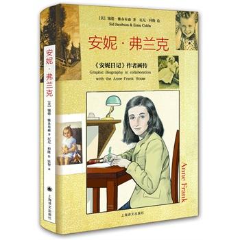 安妮·弗兰克:《安妮日记》作者画传