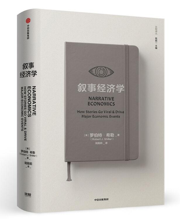 叙事经济学