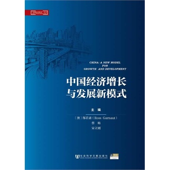 中国经济增长与发展新模式
