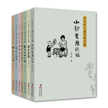 丰子恺儿童文学全集(全七册)