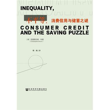 不平等,消费信用与储蓄之谜