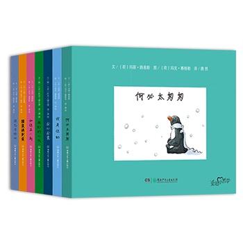 爱的小哲学(全7册)