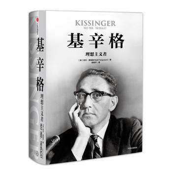 基辛格:理想主义者
