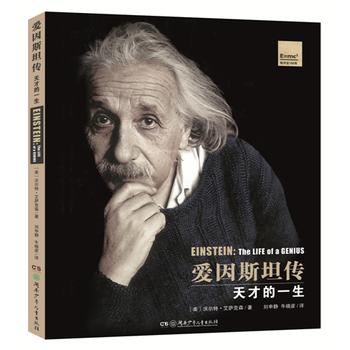 爱因斯坦传:天才的一生(插图典藏版)