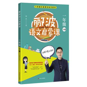 郦波语文启蒙课(一年级下册)