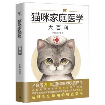 猫咪家庭医学大百科(精装)