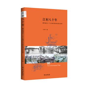 江村八十年:费孝通与一个江南村落的民族志追溯