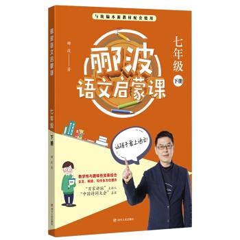 郦波语文启蒙课(七年级下册)