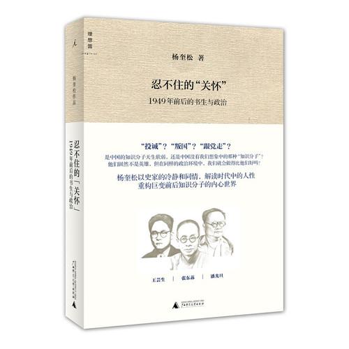 """忍不住的""""关怀"""":1949年前后的书生与政治"""