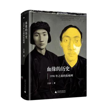血缘的历史:1996年之前的张晓刚(精装)