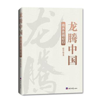 龙腾中国——南水北调纪行