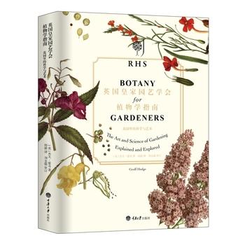 英国皇家园艺学会植物学指南(精装)