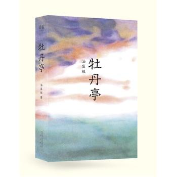 牡丹亭(汤显祖400周年彩印纪念版)