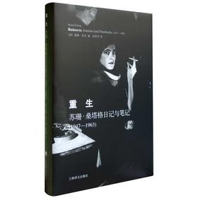 重生:苏珊·桑塔格日记与笔记(1947-1963)(精装)