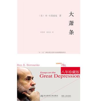 大萧条(八年珍藏版)/金融瞭望译丛