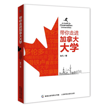 带你走进加拿大大学
