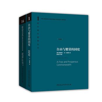 米瑟斯经济学(套装2册)