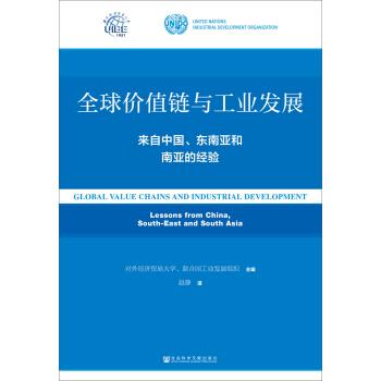 全球价值链与工业发展(来自中国、东南亚和南亚的经验)