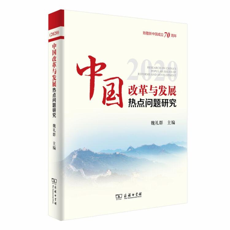 中国改革与发展热点问题研究(2020)